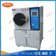 PCT高壓老化箱