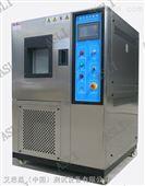 高低温循环试验仪