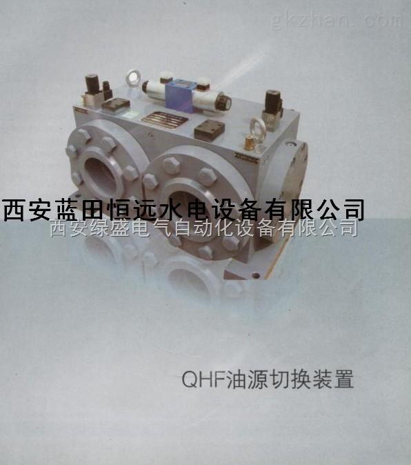 仪器//油源切换装置--杭州--油源切换阀