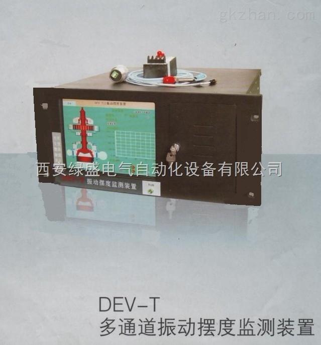 仪器/监测装置--西安厂家直销--多通道振动摆度监测装置