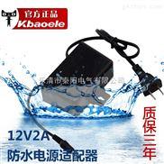 监控摄像头电源直流开关电源12V2A摄像机变压器防水电源适配器