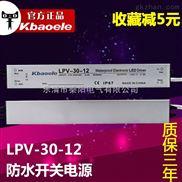 秦阳 防水 开关电源LPV-30-12