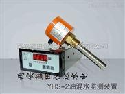 变送器--油混水信号器--YHS-1-S-750/150油混水信号变送器