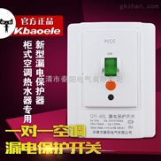 空调漏电保护开关2P3P匹柜机热水器空气开关漏保家用漏电保护器