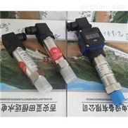 推力轴承冷却水压力监视PTS12-12-T21智能压力变送器