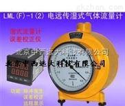 ZX3M/LML-1-传湿式气体流量计