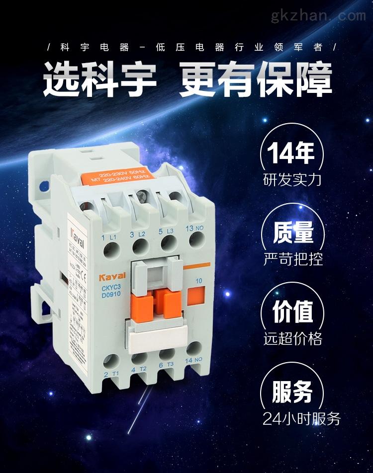 cjx2环保型交流接触器