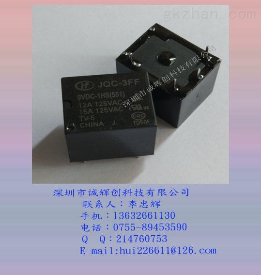 供应宏发继电器jqc-3ff/9vdc-1hs 10a 9v 4脚 常开