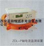 蓝田恒远ZDL-P可编程轴电流监测装置