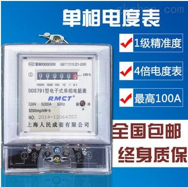 dds791 上海人民dds单相电子式电能表出租房专用电能