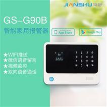 金安简舒GSM报警器