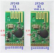 JF24D-TX/RX-2.4G无线模块JF24D-TX/RX