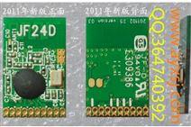 2.4G无线模块JF24D