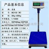 英展XK3150(W)-150公斤电子秤/150kg*10g计重电子台秤