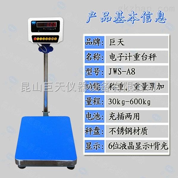 JWS-A8-200kg计重电子秤/200公斤电子磅称多少钱