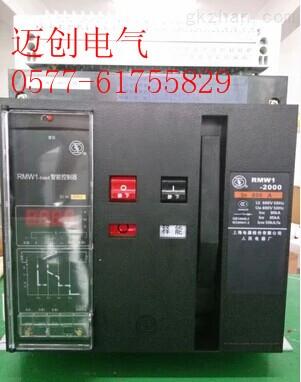rmw1-2000/800a智能型断路器价格
