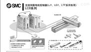 SMC交流伺服电机控制器LC8系列
