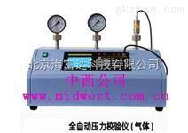 全自动压力校验仪(气体 含计量证书) 型号:M8020AQ