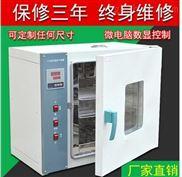 鼓风干燥箱价格实惠/电热鼓风烘箱厂家直销/101-2鼓风干燥箱(烘箱)