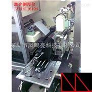 凤鸣亮透明薄膜激光在线测厚仪管壁厚度非接触检测仪