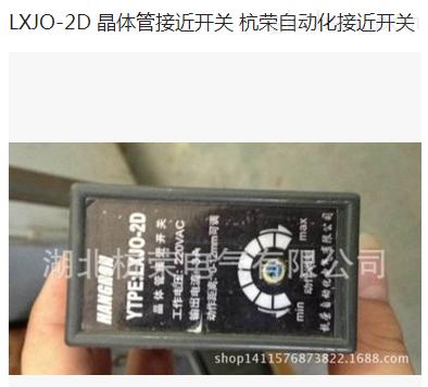 lxjo-2d 晶体管接近开关