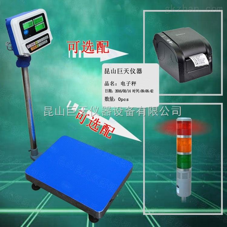 200公斤电子计重秤(带打印机+三色灯报警功能)200kg电子称