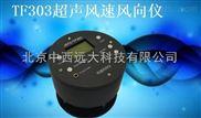 JSTC-TF303-超声波风速风向仪