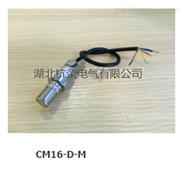CM16--M双路测速传感器感应物(铁磁性齿轮、齿条、或磁钢)
