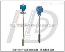 佛山直杆插入式液位传感器  液位变送器