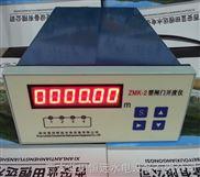 单片机系统ZMK闸门开度仪