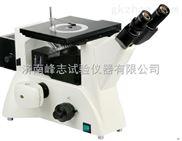 高端质量三目金相显微镜中档价格-青海新疆甘肃省三年质保