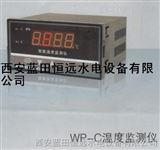 测温制动屏WP-C温度显控仪详细资料