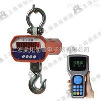 OCS5T行車吊磅秤/5000KG電子吊磅秤