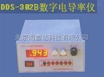 数字电导率仪 型号:TSB111-DDS-302B
