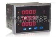 EM300AS系列多功能电力仪表厂家