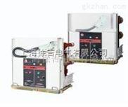 CV1-24/CV2-24 户内高压真空断路器厂家