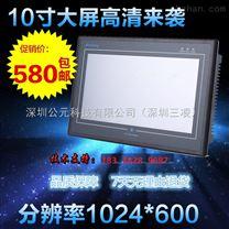 中达优控YKHMI 10寸-触摸屏S1001A (替代顾美显控台达三菱威纶等)