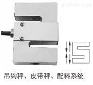 传力称重传感器BSS-3t