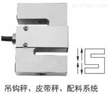 傳力稱重傳感器BSS-3t