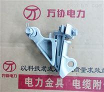 供应NXL自锁式铝合金耐张线夹