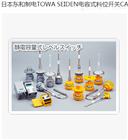 電容式料位開關 CA-A1SA標準選入型 日本東和制電TOWA SEIEN