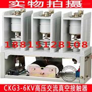 真空接触器-CKG3-160/6kv高压真空接触器
