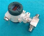 HDP811S-工业型液体压差传感器 4-20MA数显远传 压力变送器
