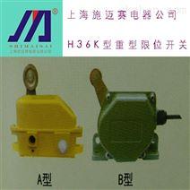 H36K型重型限位开关YW-1型烟雾报警器