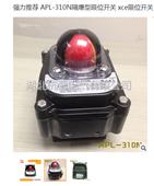 APL-310气动阀门回信器/限位开关