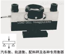 橋式稱重傳感器BTA-40T