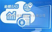金蝶管理软件金蝶EAS — 面向大型集团企业