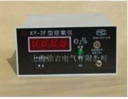 KY-2F测氧仪,KY-2F氧气含量检测仪