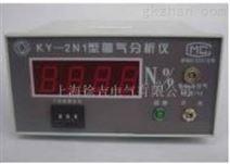 KY-2N1氮气分析仪,KY-2N1氮气检测仪