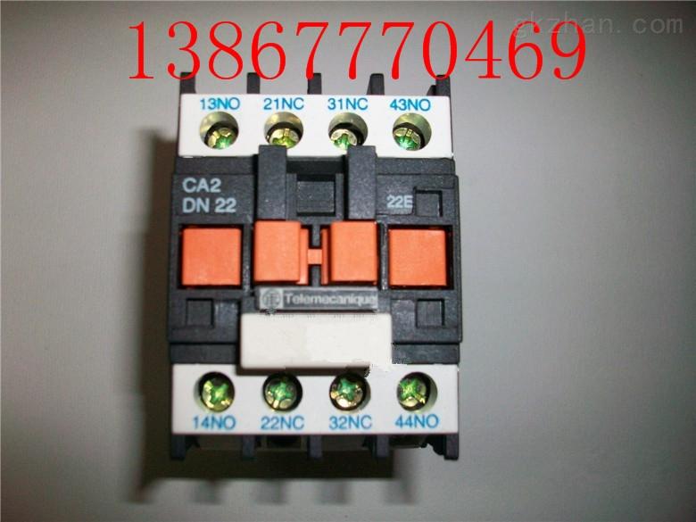 ca2dn22接触器式中间继电器